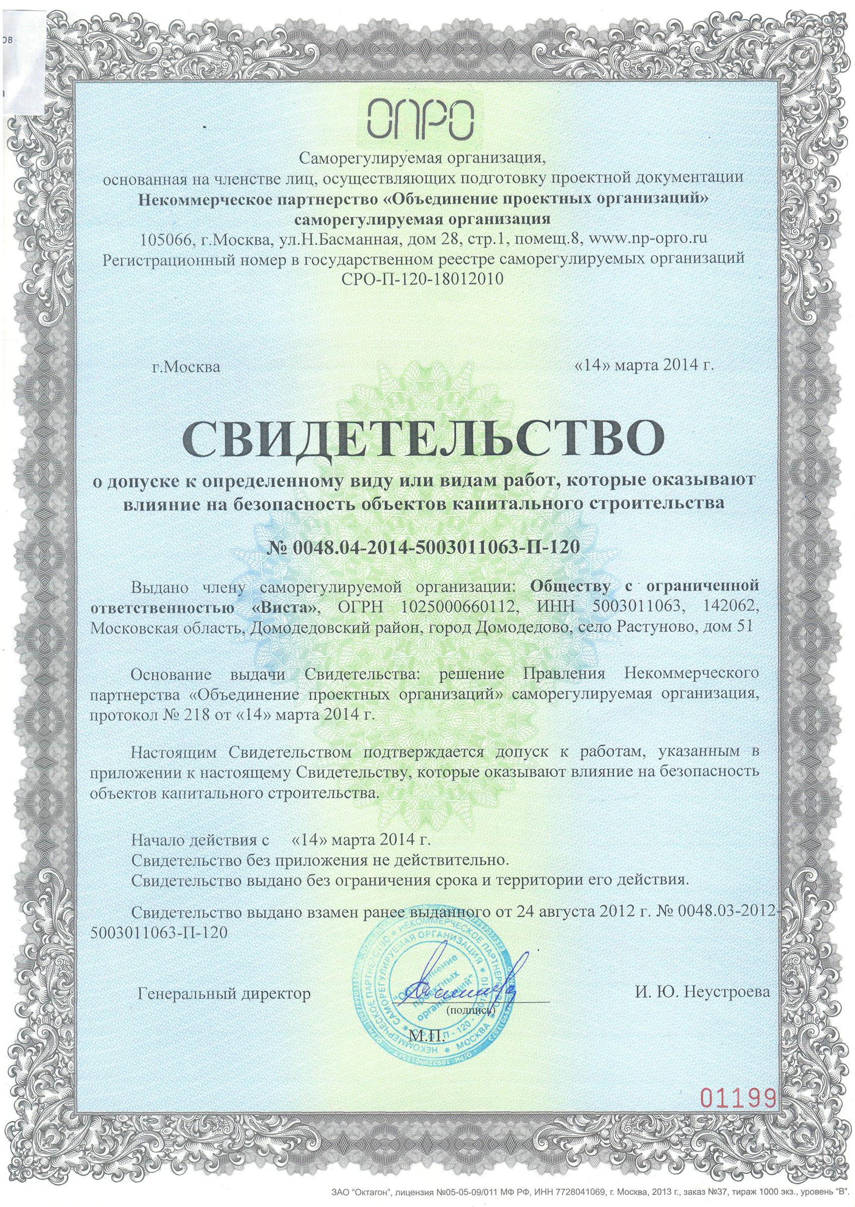 Сертификация видов строительных работ как узнать нужна ли сертификация товара