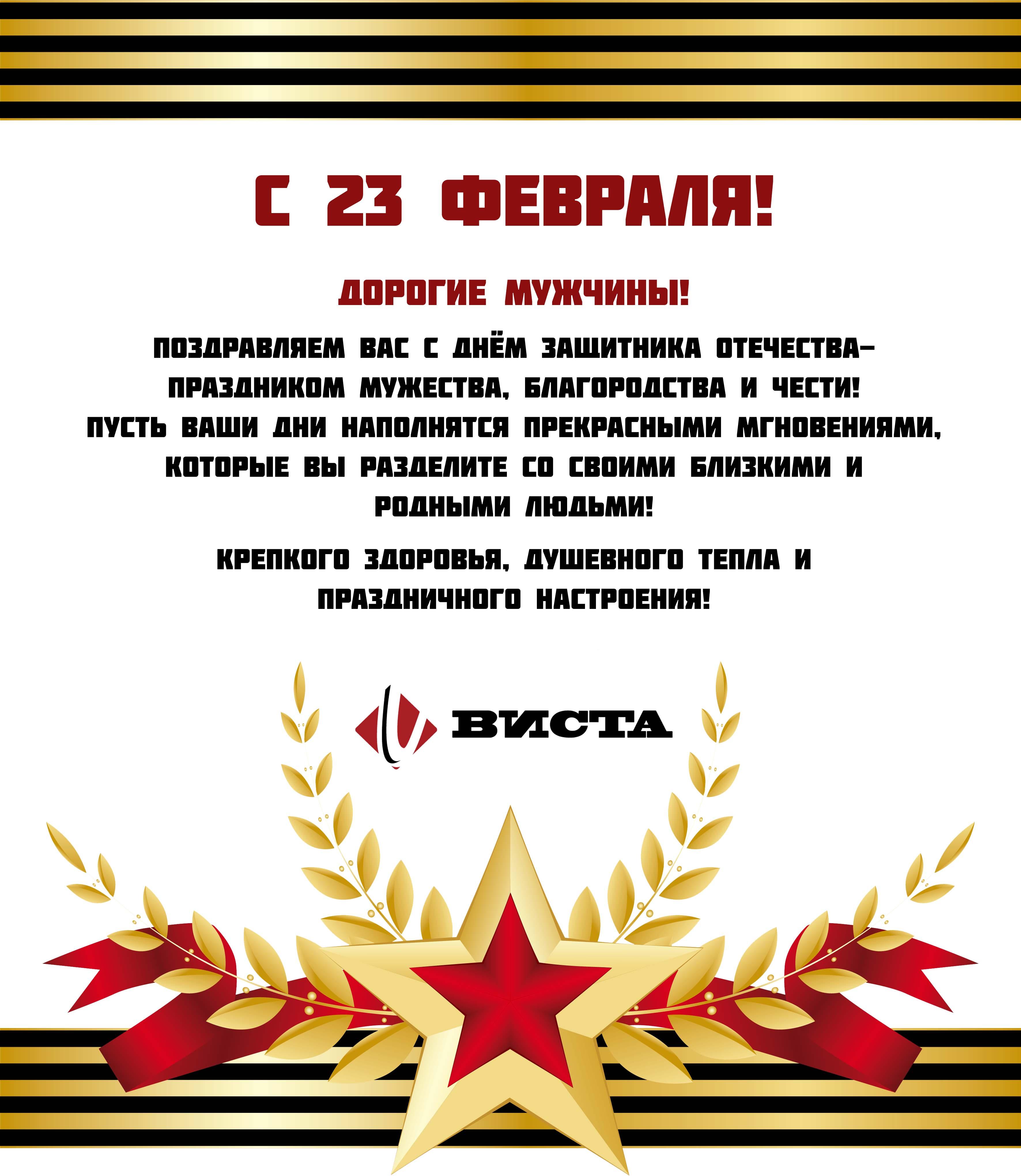 ❶Поздравление с 23 февраля от мужчины|День защитника отечества перенесли|23 февраля - Поздравления для мужчин в стихах by Viktor Kostenko|CH2M HILL Access Water Blog|}