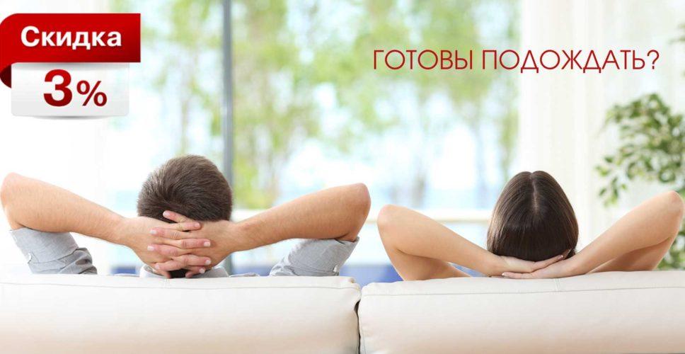https://www.vista-stroy.ru/wp-content/uploads/2018/07/Gotov-podozhdat-2-mes-1-968x500.jpg